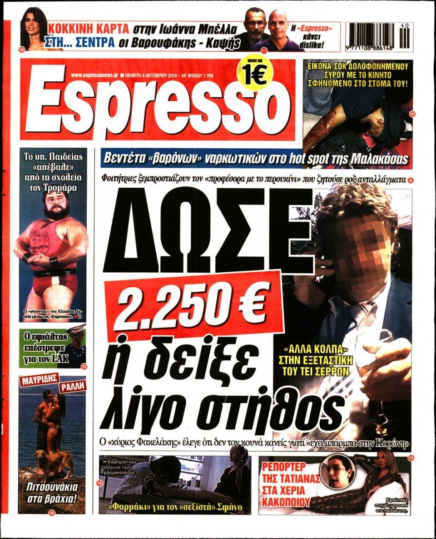 Πρωτοσέλιδο Εφημερίδας - ESPRESSO - 2018-10-04