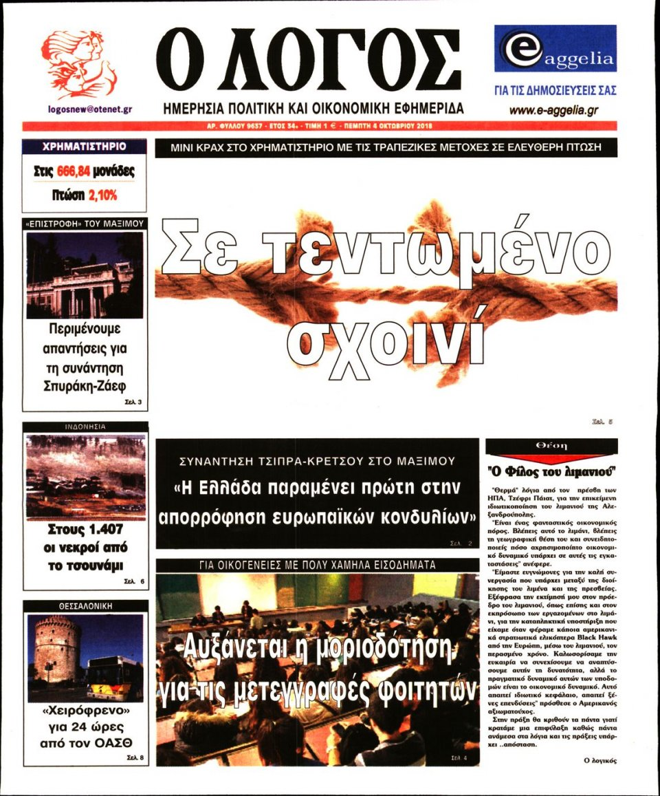Πρωτοσέλιδο Εφημερίδας - Ο ΛΟΓΟΣ - 2018-10-04