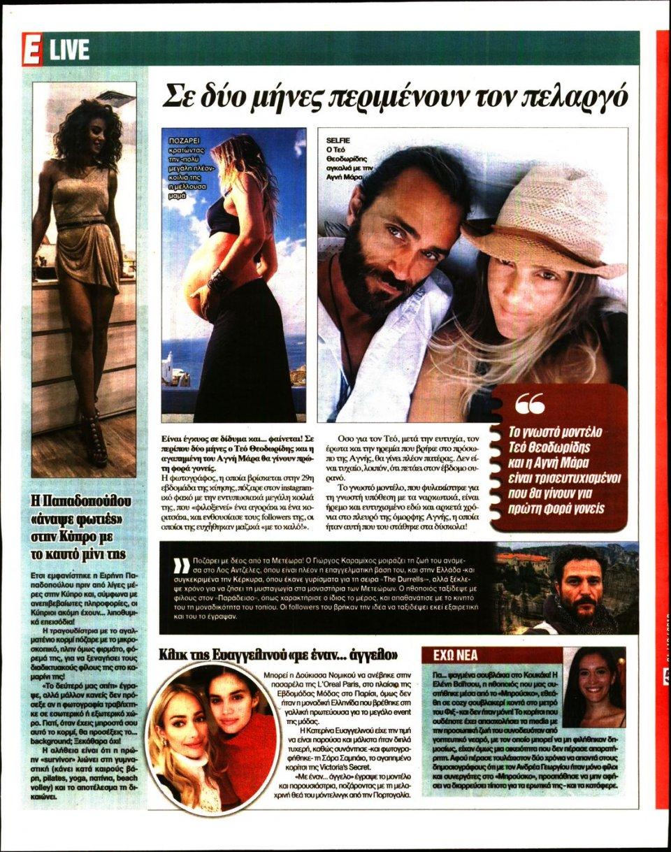 Οπισθόφυλλο Εφημερίδας - ESPRESSO - 2018-10-04
