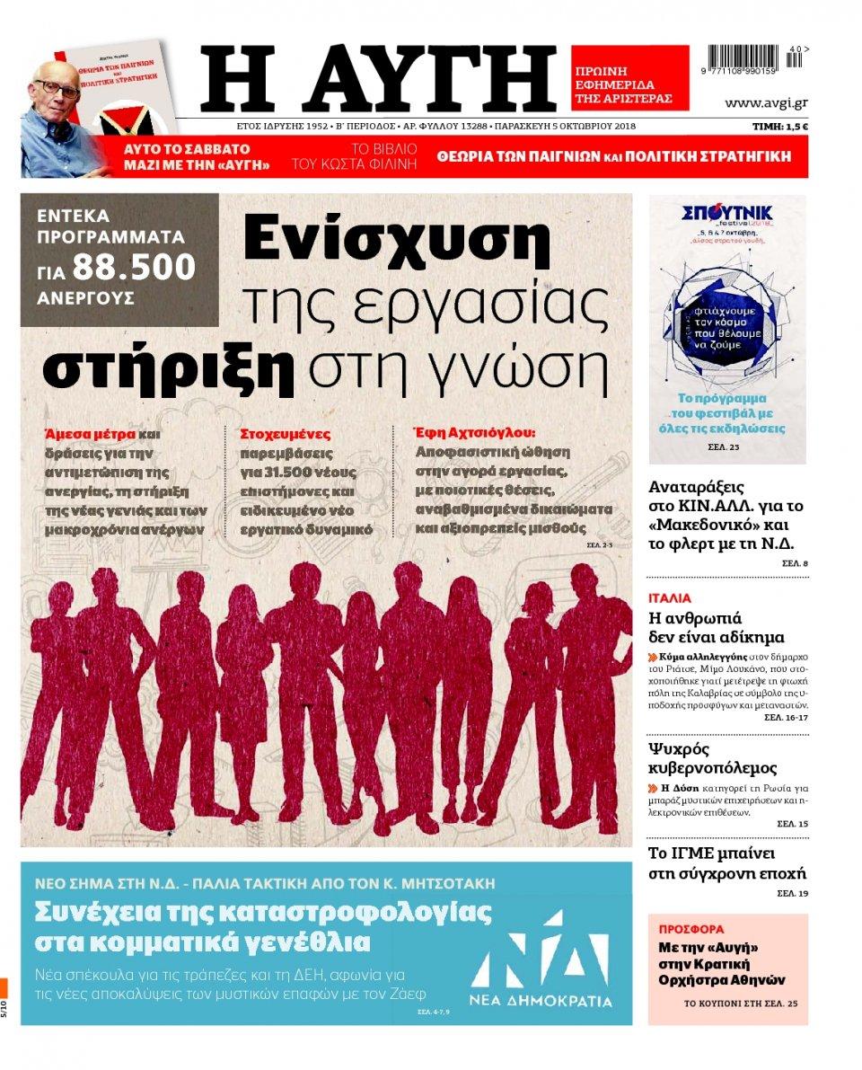 Πρωτοσέλιδο Εφημερίδας - ΑΥΓΗ - 2018-10-05