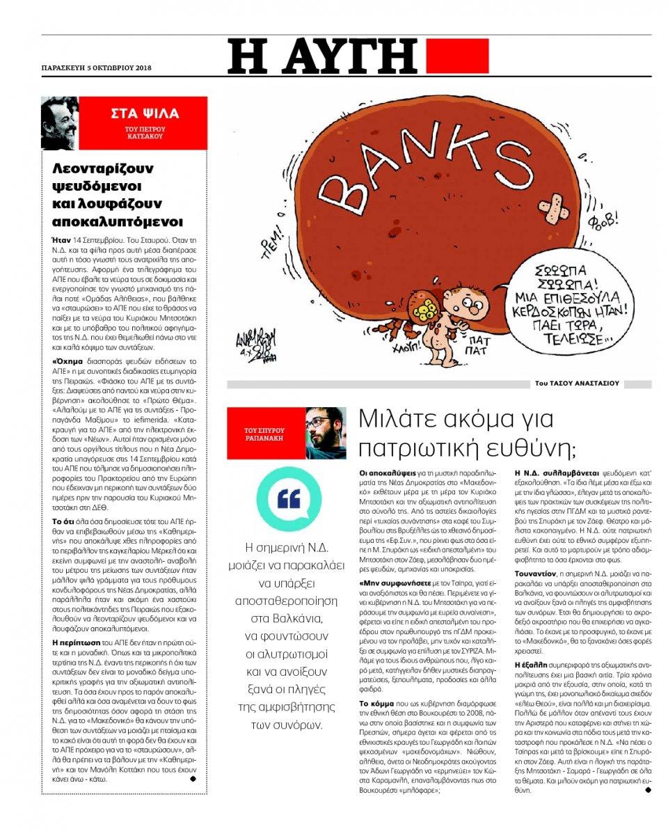 Οπισθόφυλλο Εφημερίδας - ΑΥΓΗ - 2018-10-05