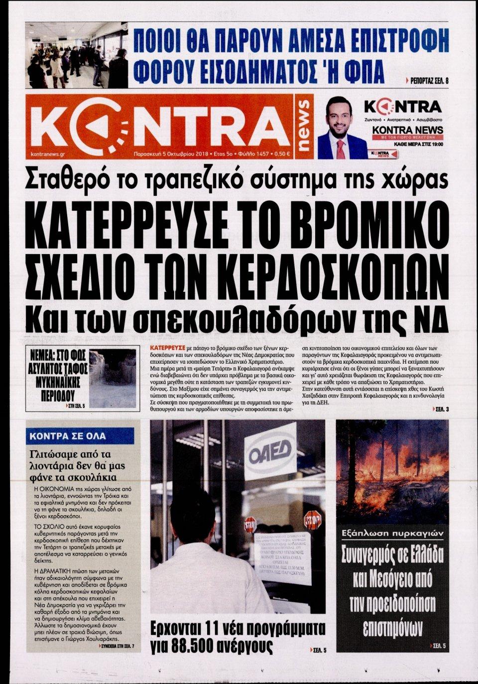 Πρωτοσέλιδο Εφημερίδας - KONTRA NEWS - 2018-10-05