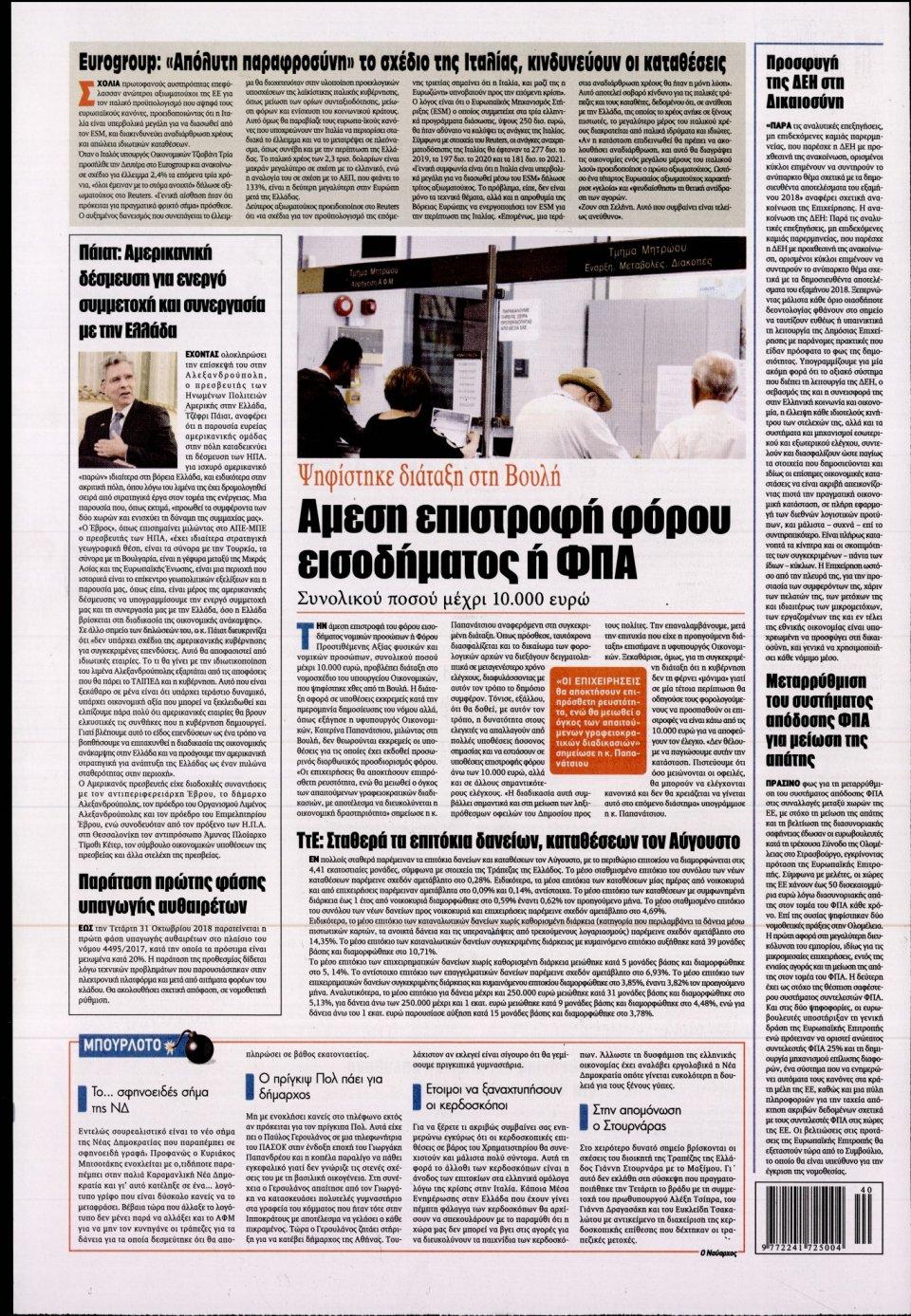 Οπισθόφυλλο Εφημερίδας - KONTRA NEWS - 2018-10-05