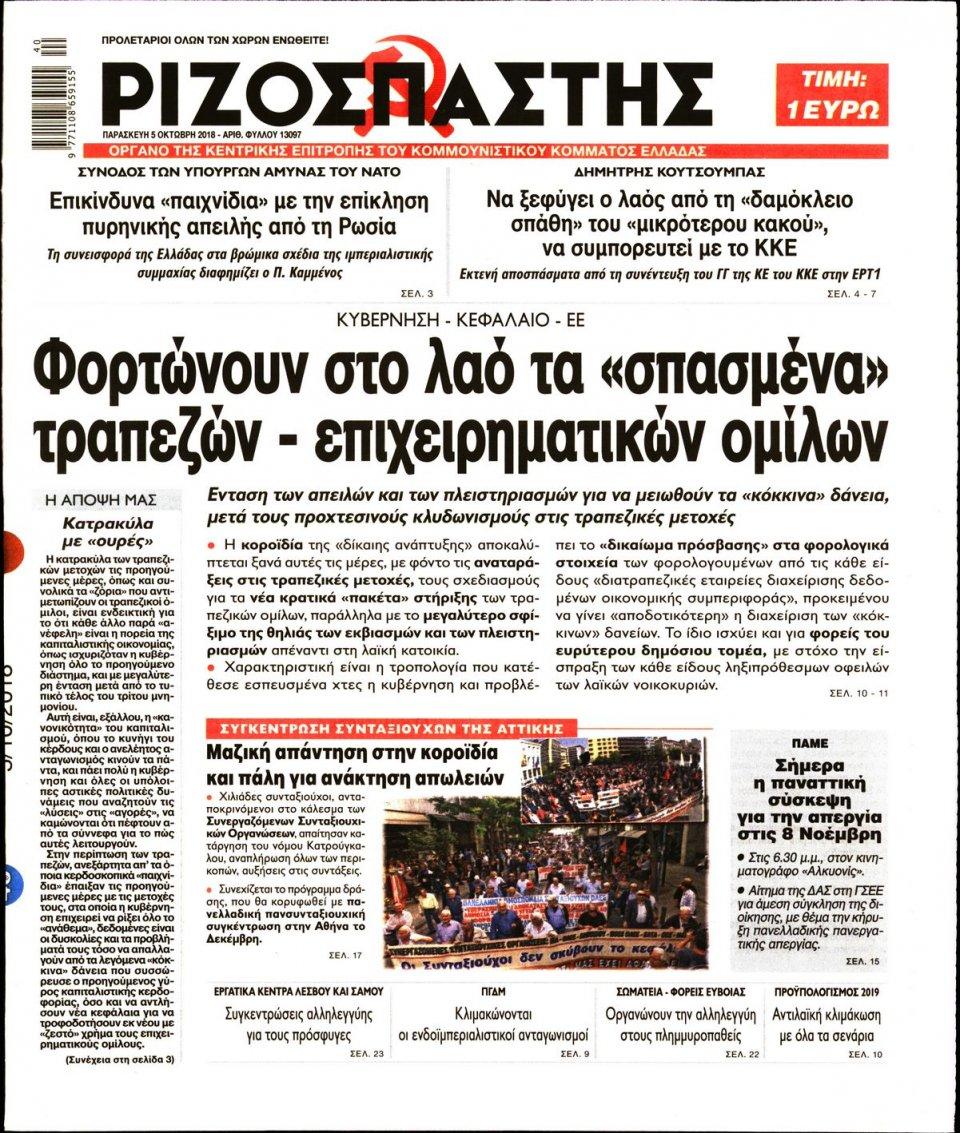 Πρωτοσέλιδο Εφημερίδας - ΡΙΖΟΣΠΑΣΤΗΣ - 2018-10-05