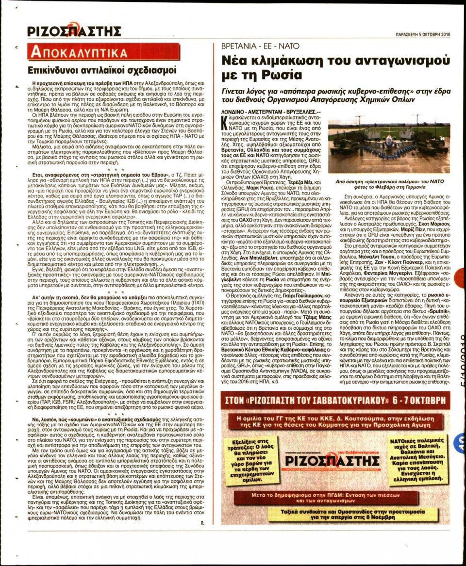 Οπισθόφυλλο Εφημερίδας - ΡΙΖΟΣΠΑΣΤΗΣ - 2018-10-05