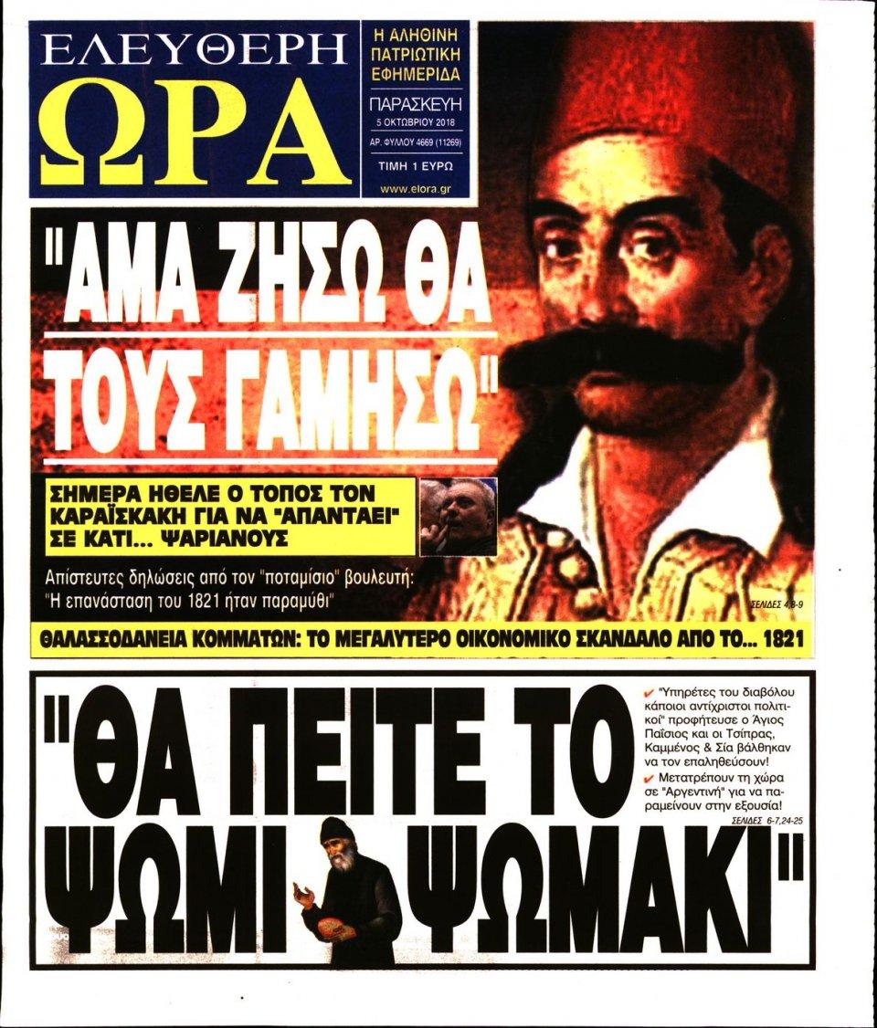 Πρωτοσέλιδο Εφημερίδας - ΕΛΕΥΘΕΡΗ ΩΡΑ - 2018-10-05