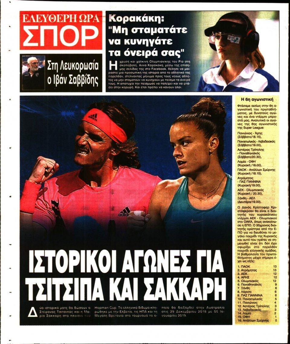 Οπισθόφυλλο Εφημερίδας - ΕΛΕΥΘΕΡΗ ΩΡΑ - 2018-10-05