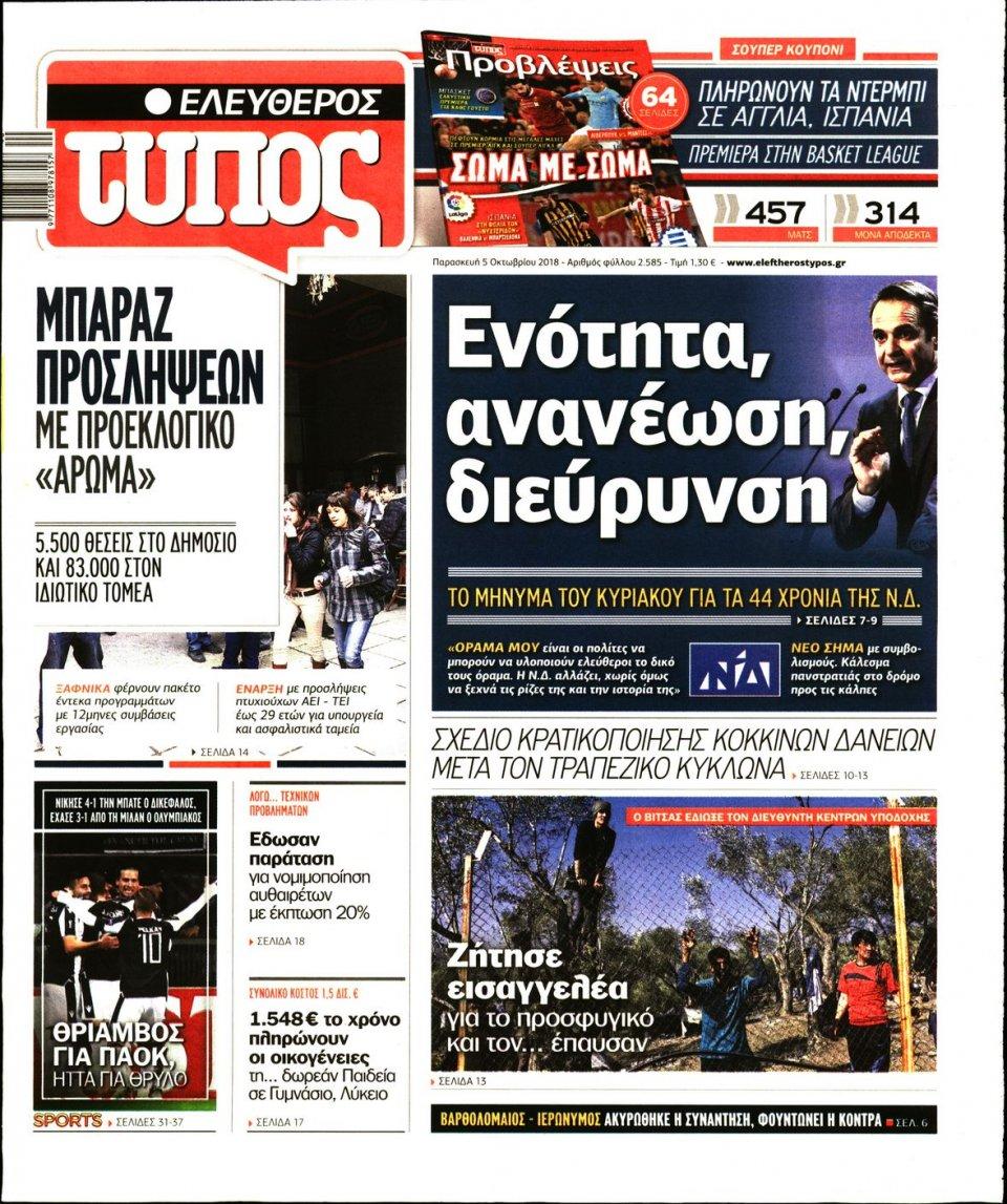 Πρωτοσέλιδο Εφημερίδας - ΕΛΕΥΘΕΡΟΣ ΤΥΠΟΣ - 2018-10-05