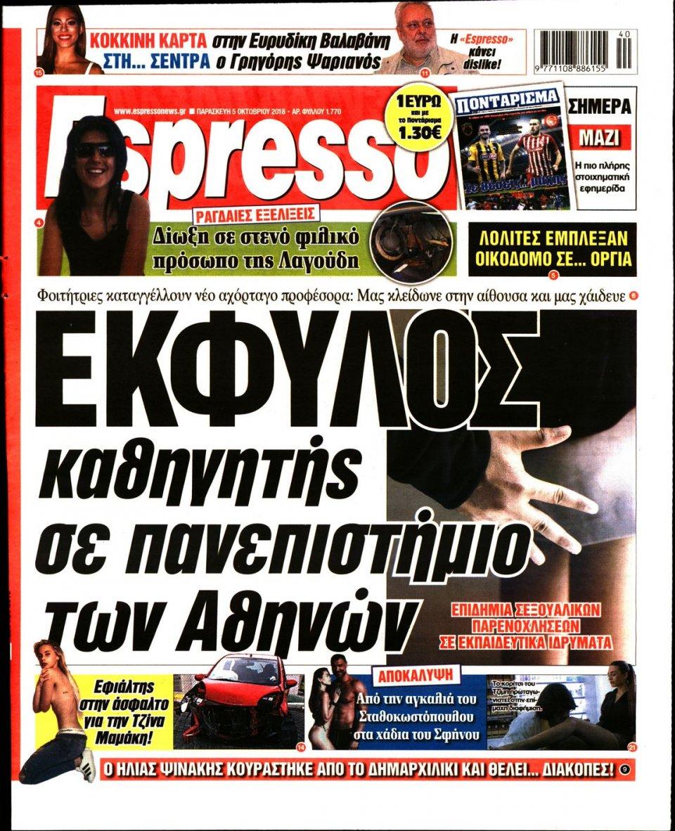 Πρωτοσέλιδο Εφημερίδας - ESPRESSO - 2018-10-05