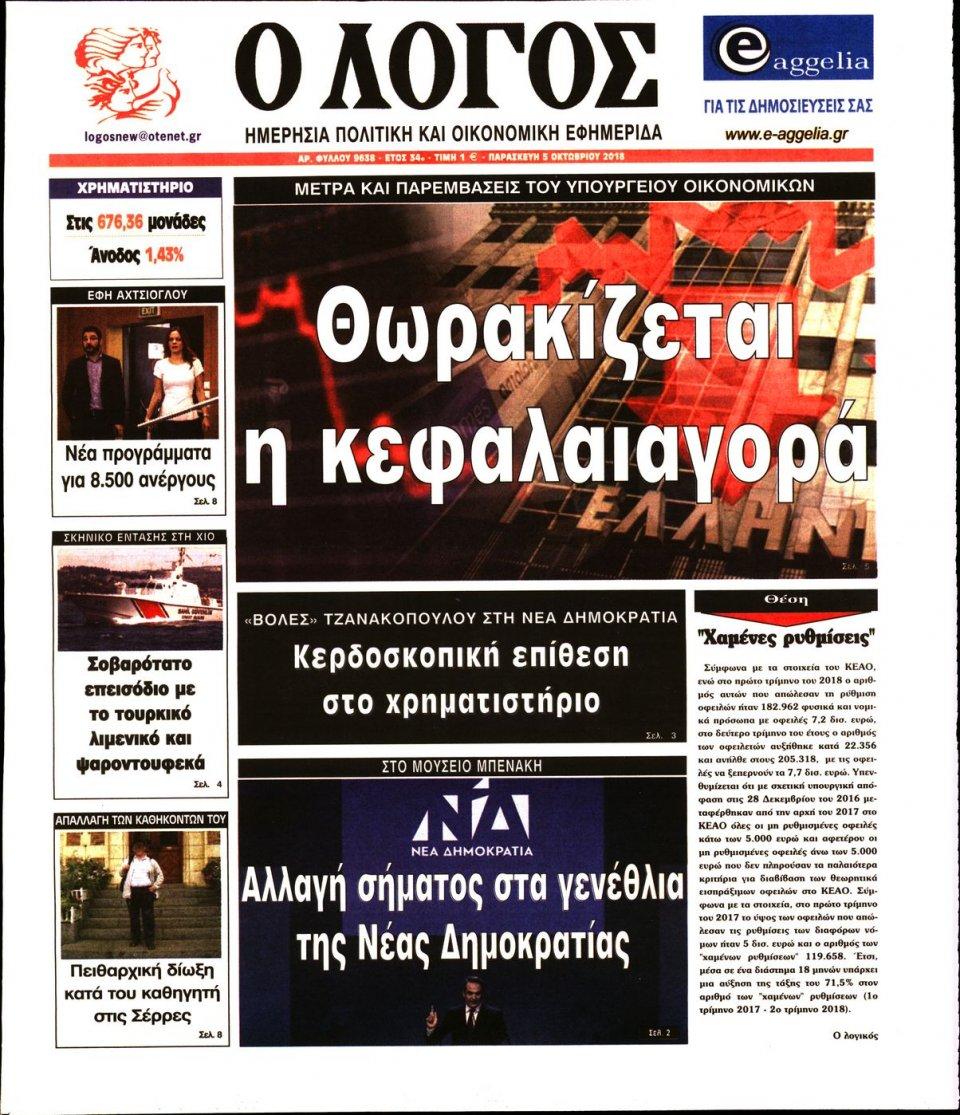 Πρωτοσέλιδο Εφημερίδας - Ο ΛΟΓΟΣ - 2018-10-05