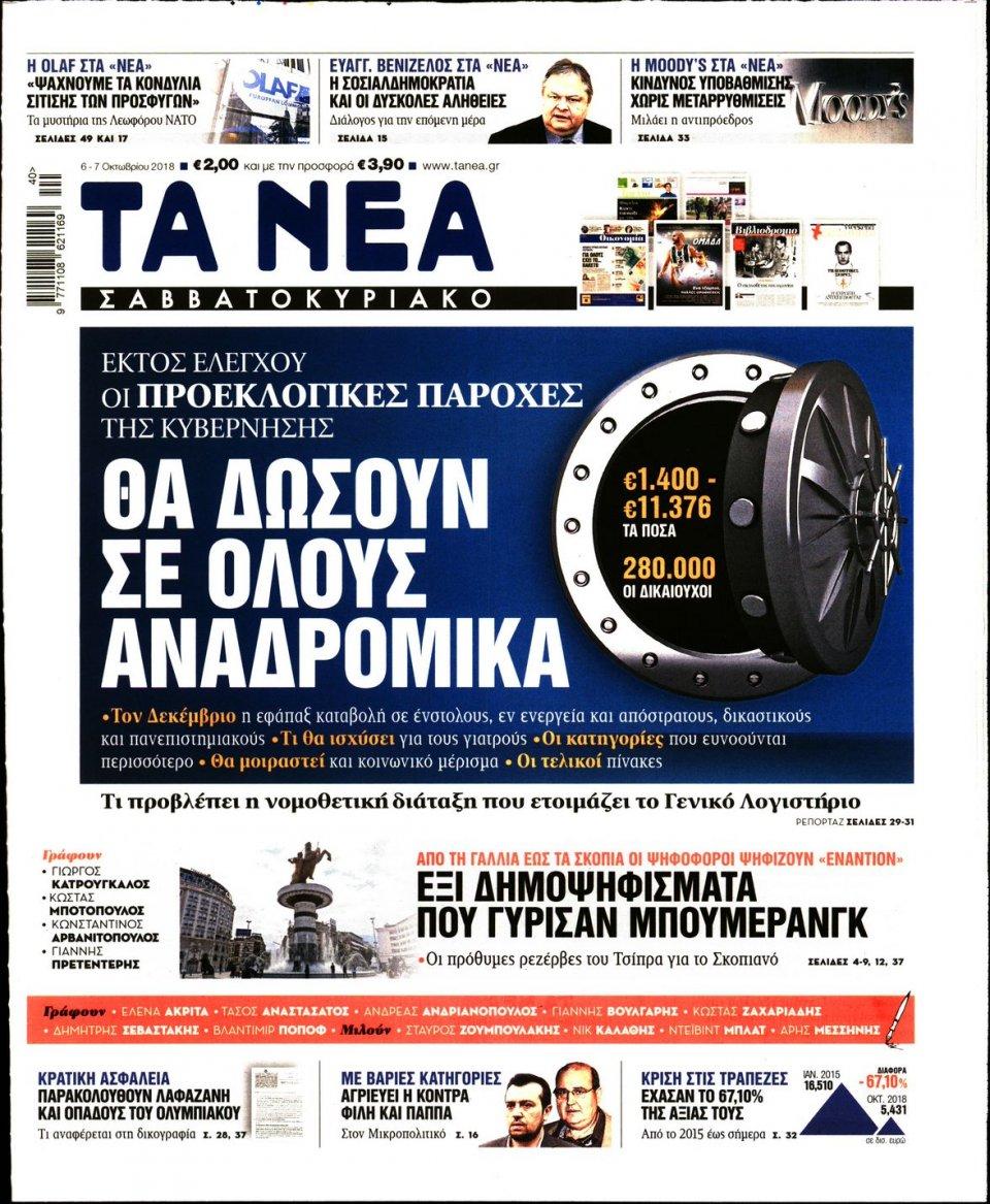 Πρωτοσέλιδο Εφημερίδας - ΤΑ ΝΕΑ - 2018-10-06