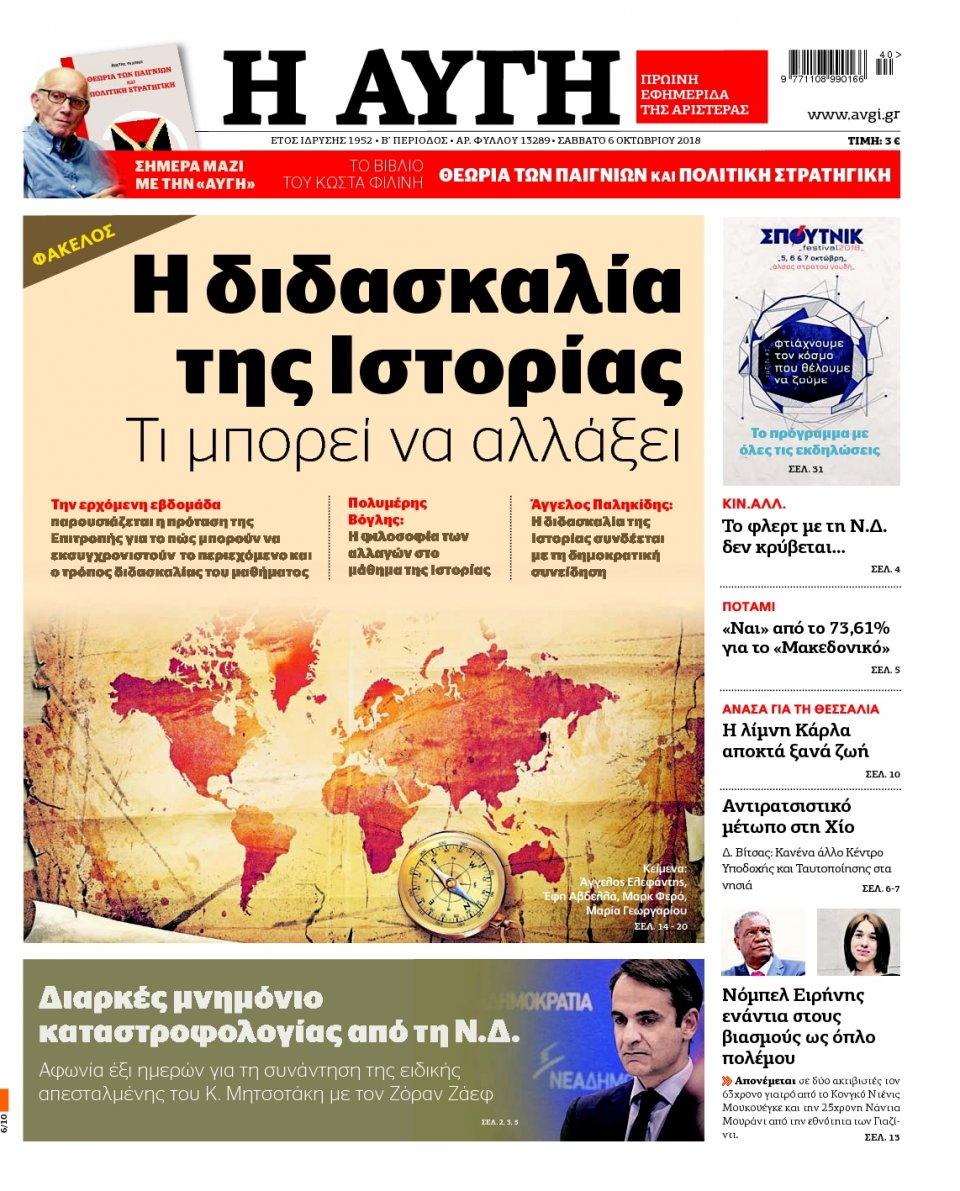 Πρωτοσέλιδο Εφημερίδας - ΑΥΓΗ - 2018-10-06