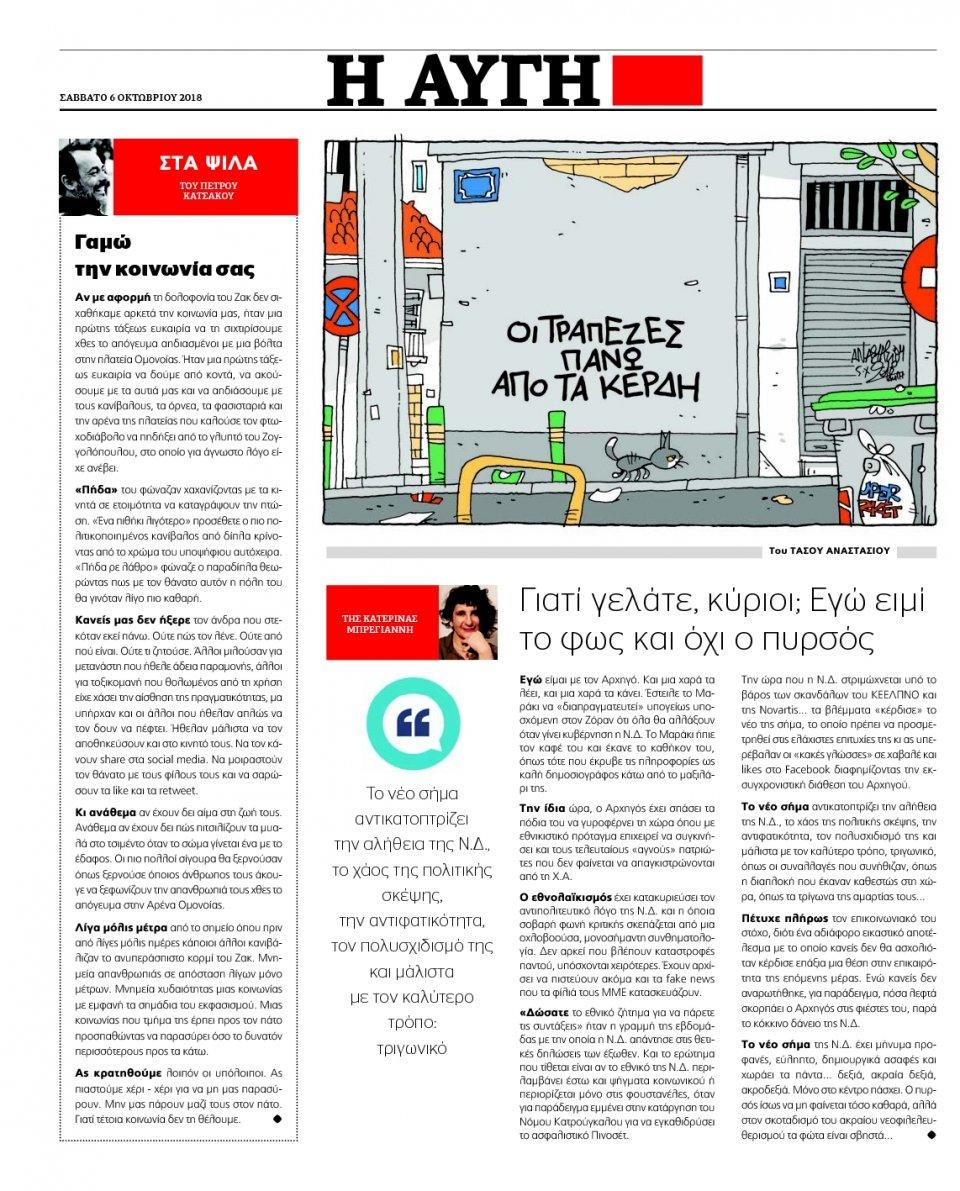 Οπισθόφυλλο Εφημερίδας - ΑΥΓΗ - 2018-10-06