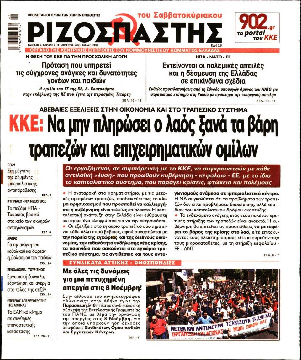 Πρωτοσέλιδο Εφημερίδας - ΡΙΖΟΣΠΑΣΤΗΣ - 2018-10-06