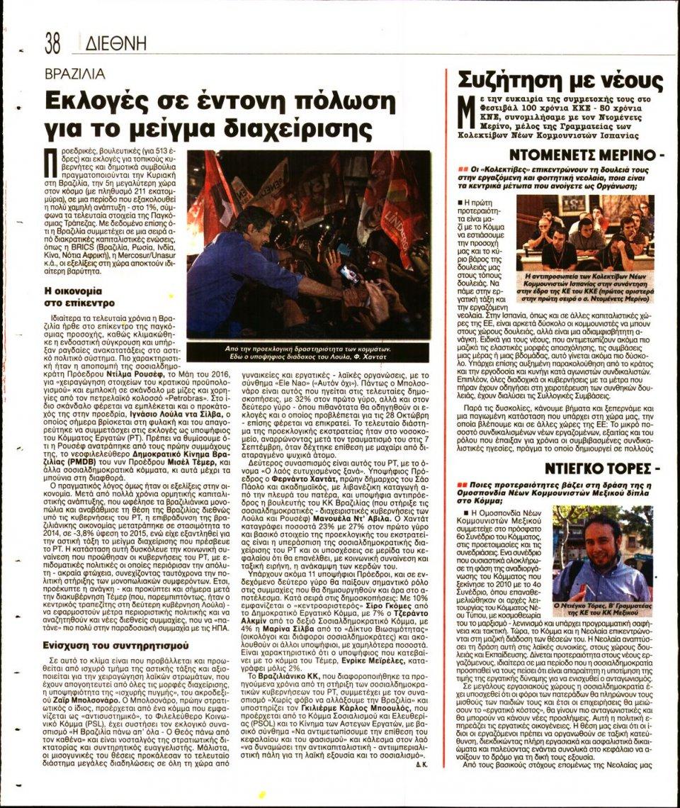 Οπισθόφυλλο Εφημερίδας - ΡΙΖΟΣΠΑΣΤΗΣ - 2018-10-06