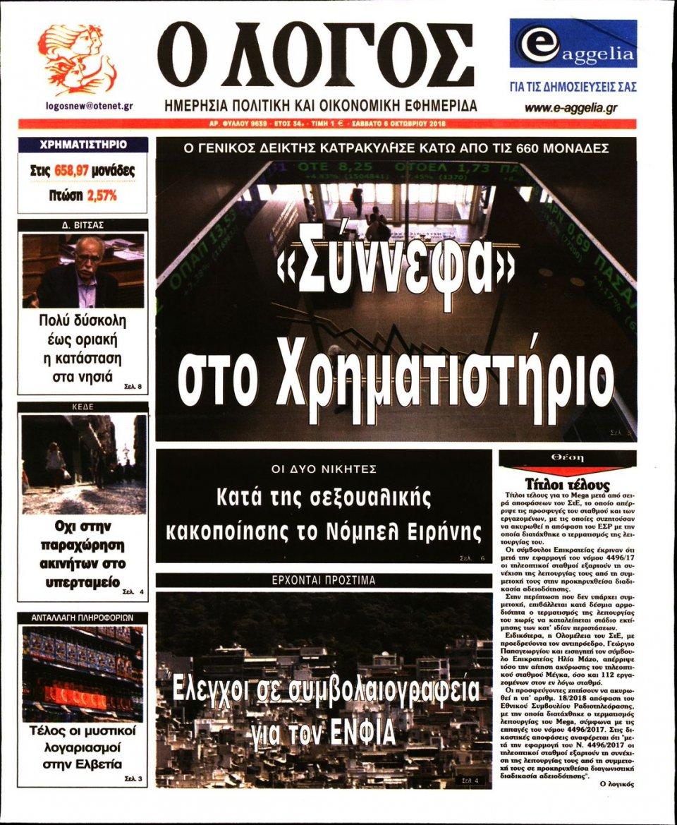 Πρωτοσέλιδο Εφημερίδας - Ο ΛΟΓΟΣ - 2018-10-06