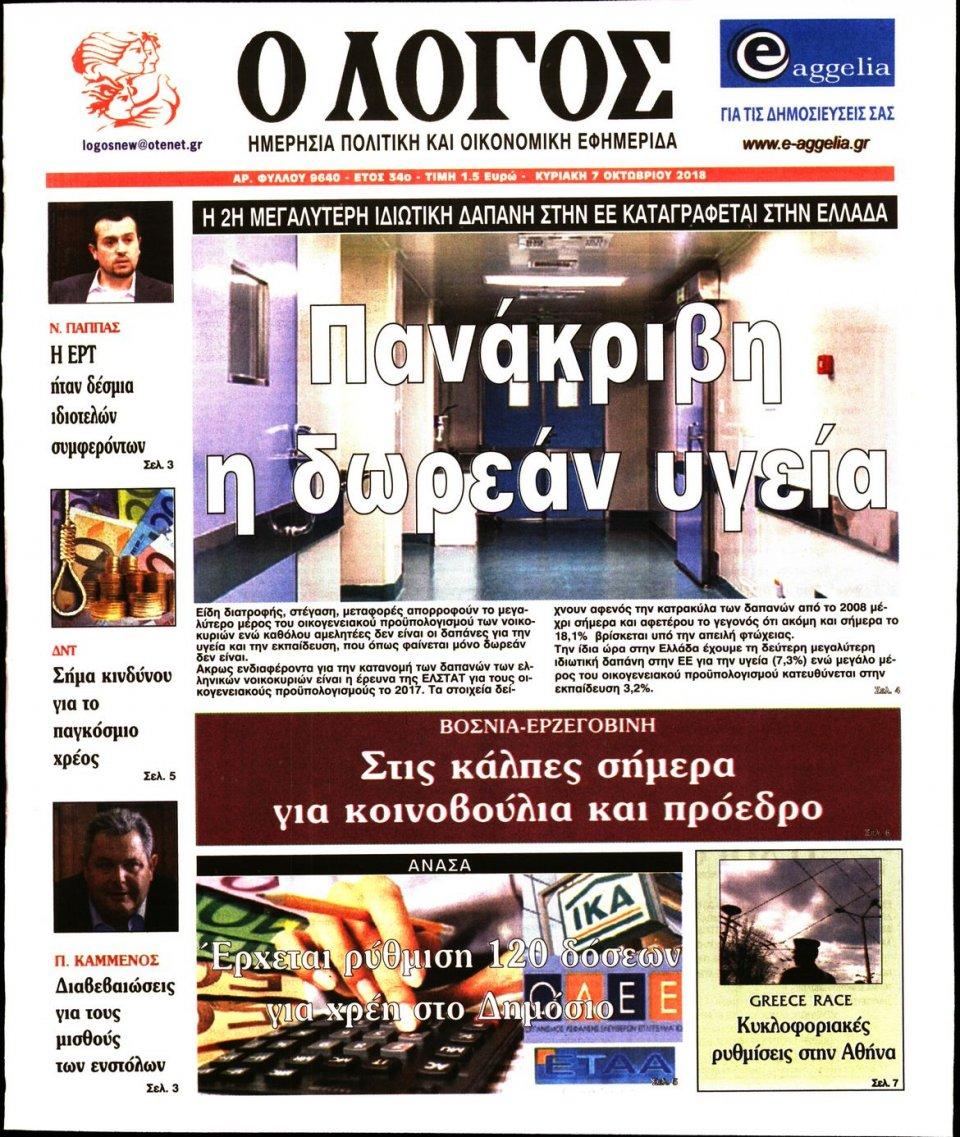 Πρωτοσέλιδο Εφημερίδας - Ο ΛΟΓΟΣ ΤΗΣ ΚΥΡΙΑΚΗΣ - 2018-10-07