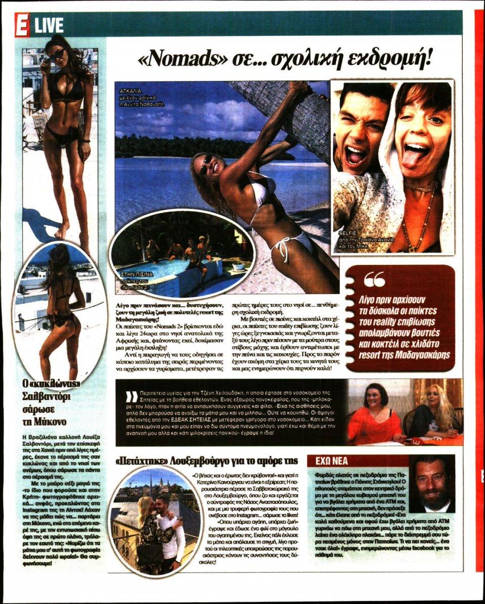 Οπισθόφυλλο Εφημερίδας - ESPRESSO - 2018-10-08