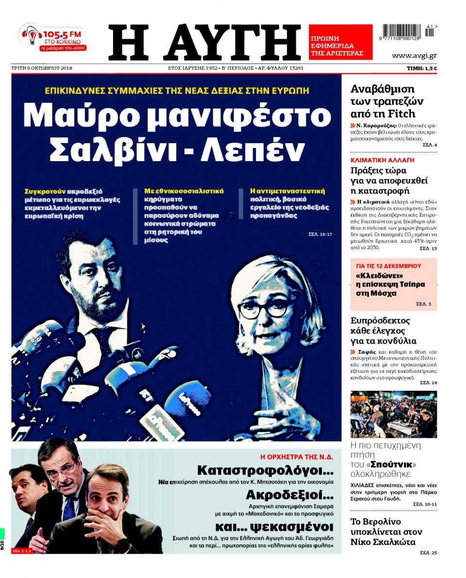Πρωτοσέλιδο Εφημερίδας - ΑΥΓΗ - 2018-10-09