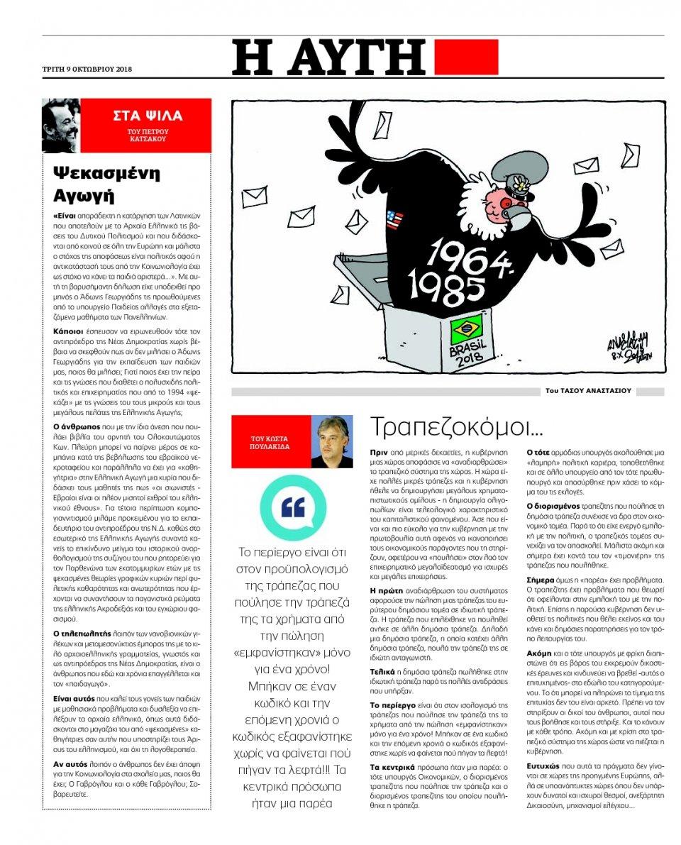 Οπισθόφυλλο Εφημερίδας - ΑΥΓΗ - 2018-10-09