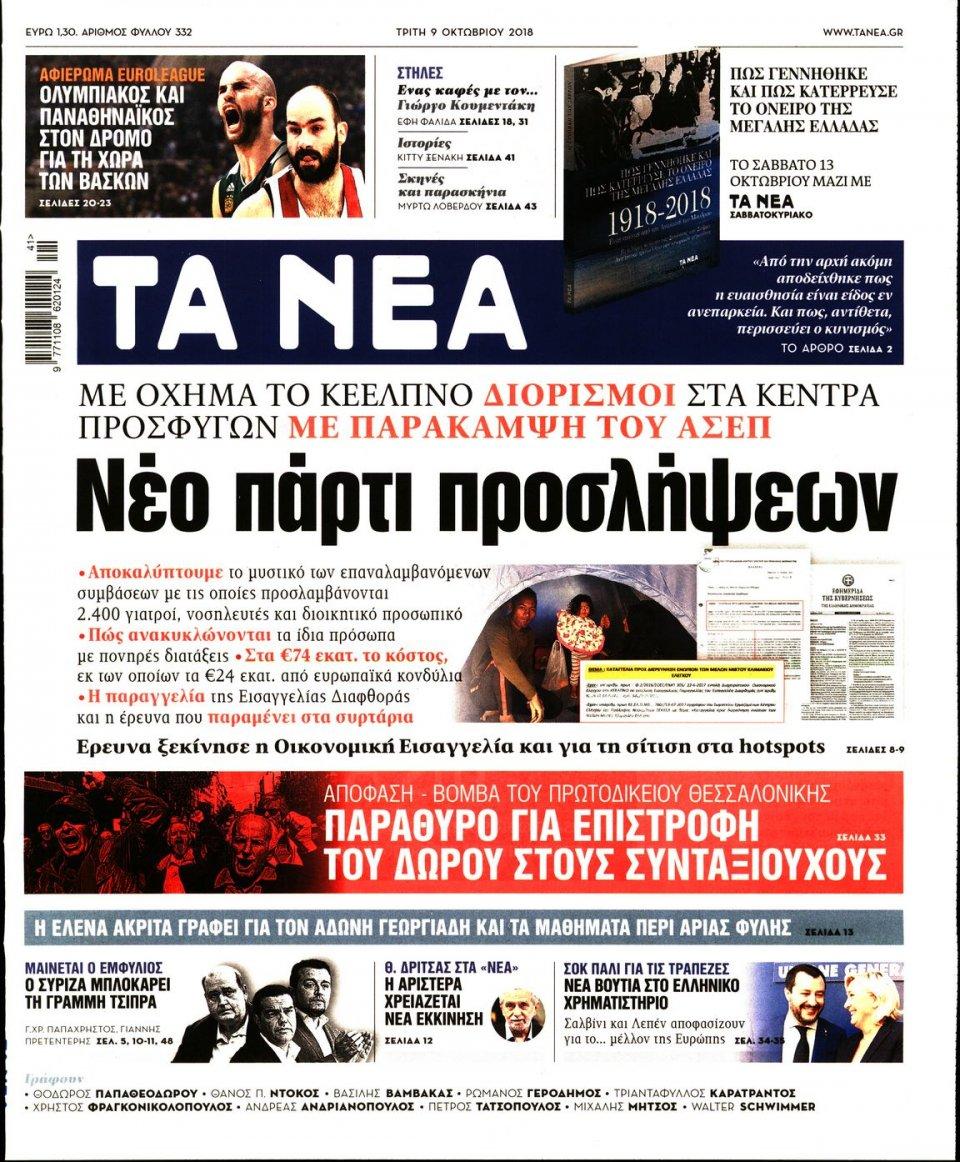 Πρωτοσέλιδο Εφημερίδας - ΤΑ ΝΕΑ - 2018-10-09