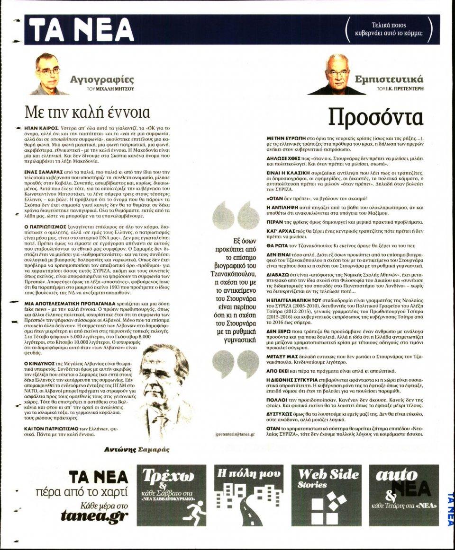 Οπισθόφυλλο Εφημερίδας - ΤΑ ΝΕΑ - 2018-10-09