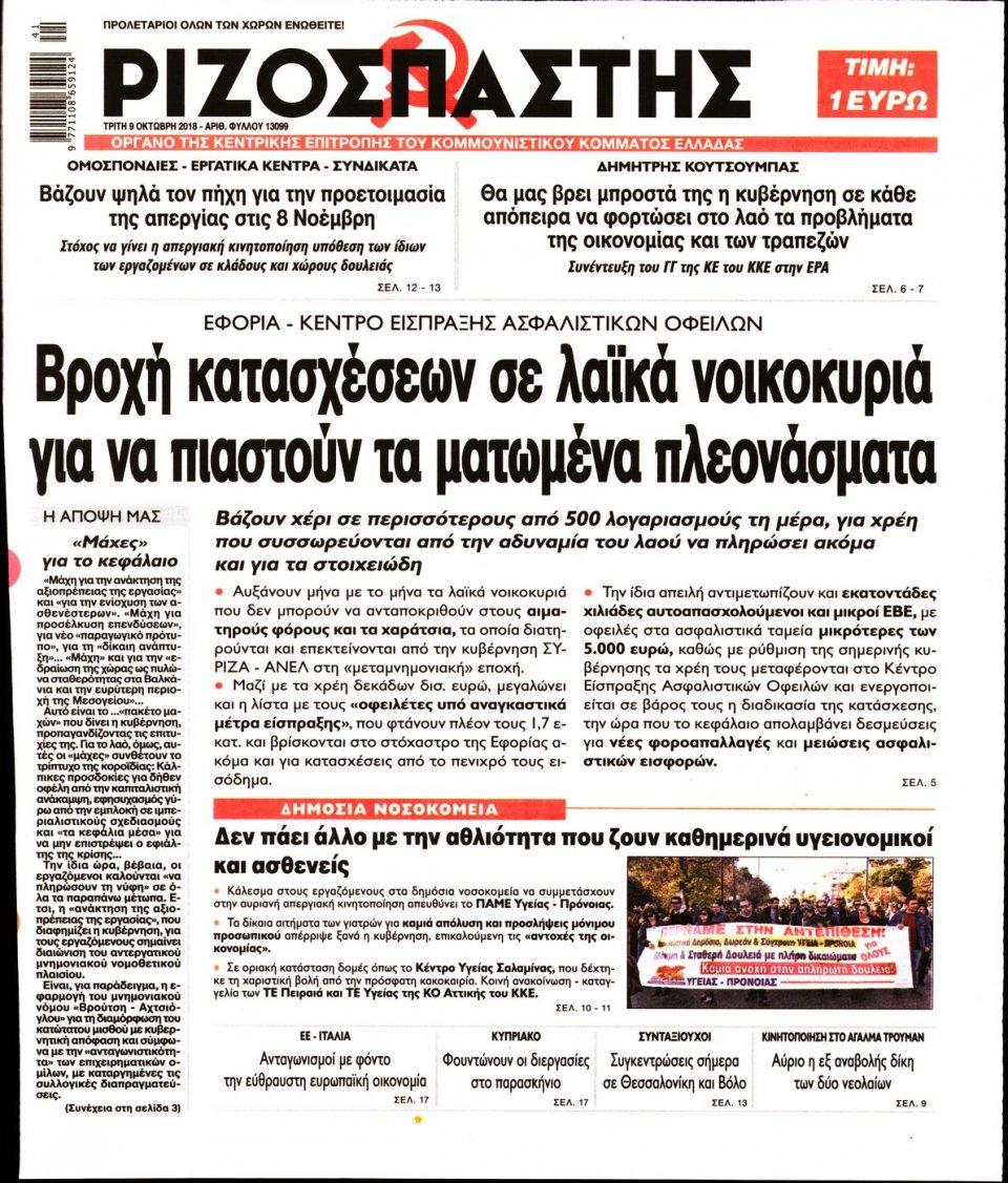 Πρωτοσέλιδο Εφημερίδας - ΡΙΖΟΣΠΑΣΤΗΣ - 2018-10-09
