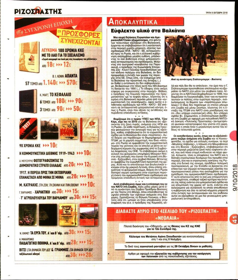 Οπισθόφυλλο Εφημερίδας - ΡΙΖΟΣΠΑΣΤΗΣ - 2018-10-09