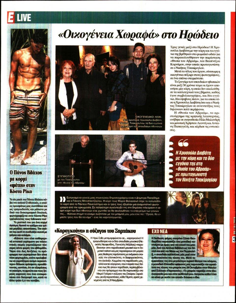 Οπισθόφυλλο Εφημερίδας - ESPRESSO - 2018-10-09