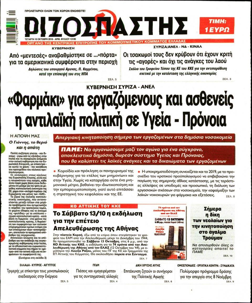 Πρωτοσέλιδο Εφημερίδας - ΡΙΖΟΣΠΑΣΤΗΣ - 2018-10-10