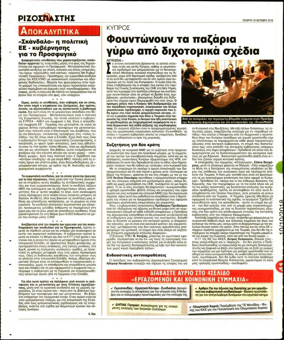 Οπισθόφυλλο Εφημερίδας - ΡΙΖΟΣΠΑΣΤΗΣ - 2018-10-10