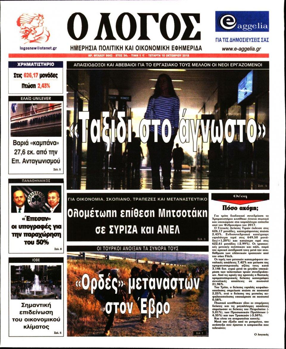 Πρωτοσέλιδο Εφημερίδας - Ο ΛΟΓΟΣ - 2018-10-10