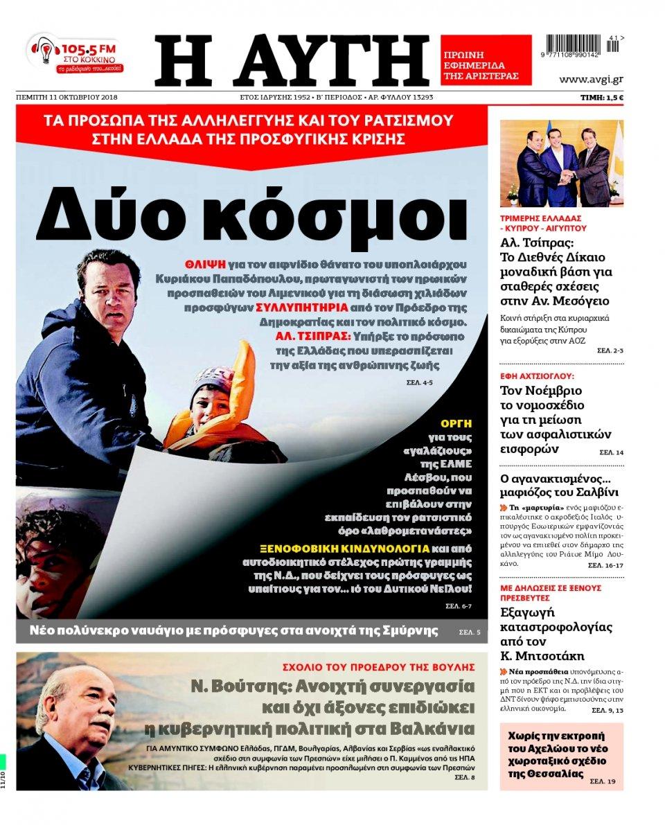 Πρωτοσέλιδο Εφημερίδας - ΑΥΓΗ - 2018-10-11