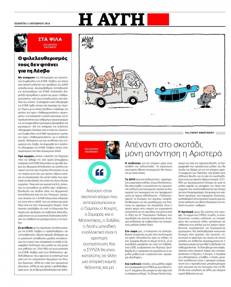 Οπισθόφυλλο Εφημερίδας - ΑΥΓΗ - 2018-10-11