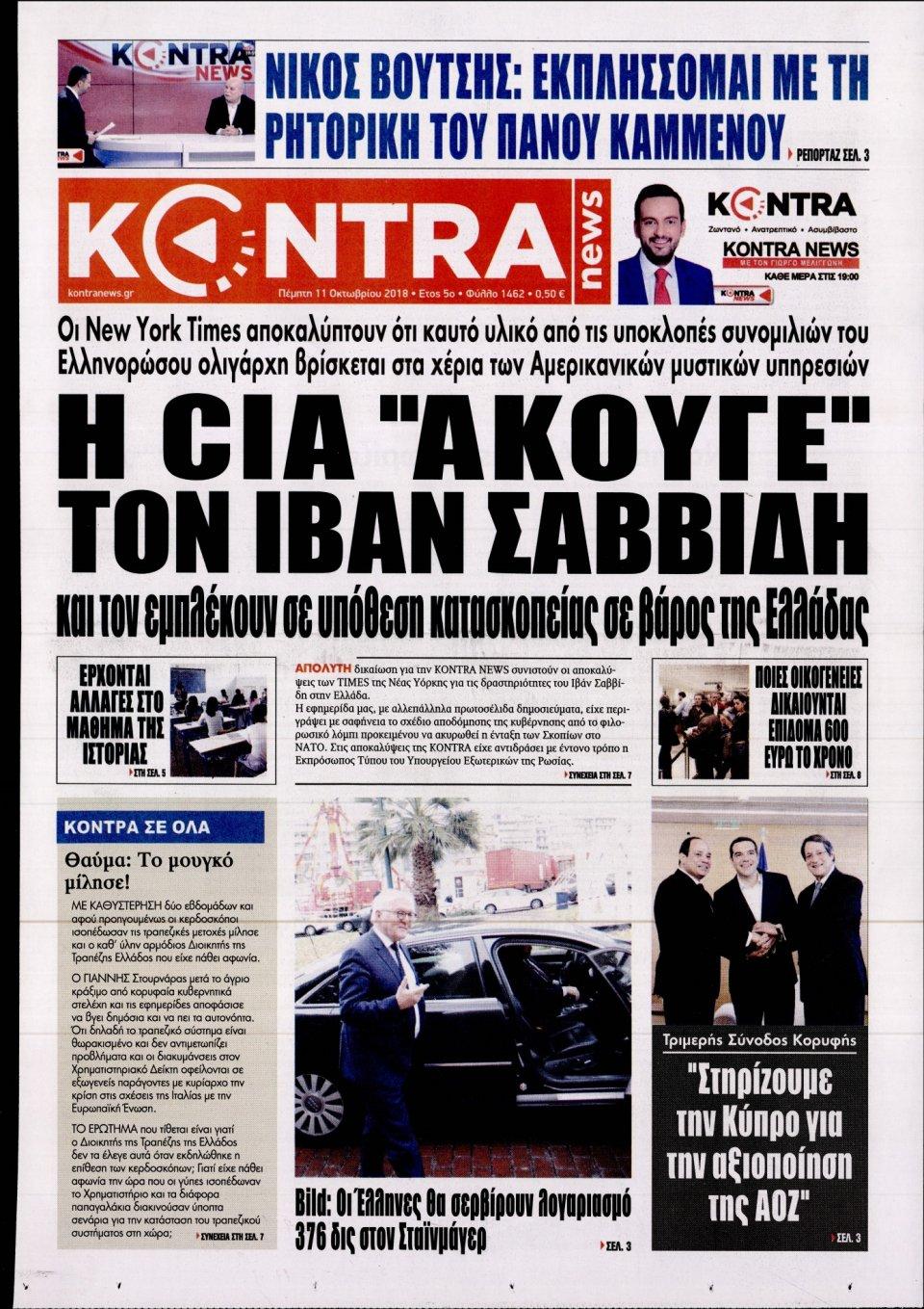 Πρωτοσέλιδο Εφημερίδας - KONTRA NEWS - 2018-10-11