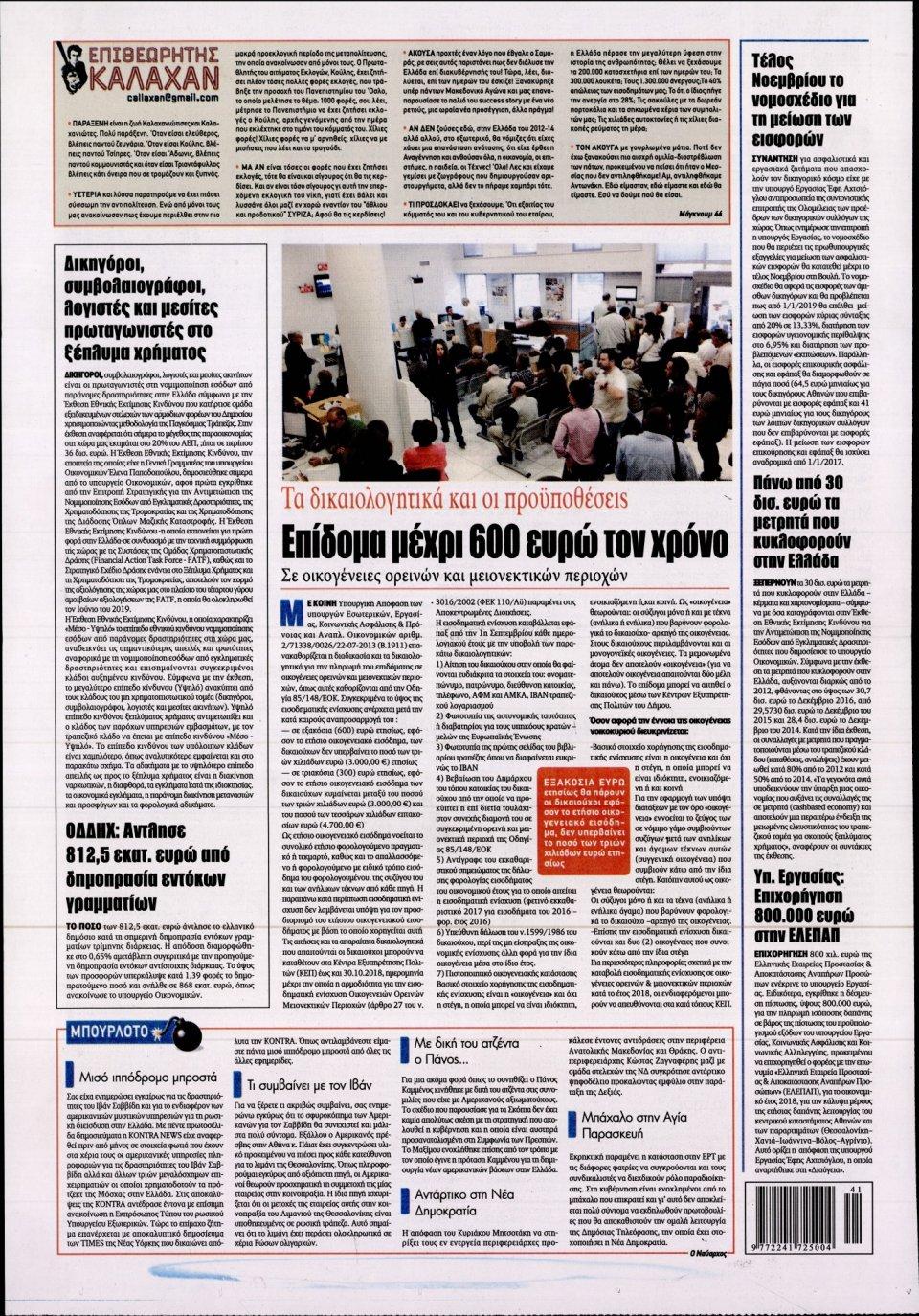 Οπισθόφυλλο Εφημερίδας - KONTRA NEWS - 2018-10-11