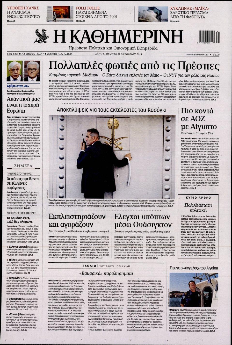Πρωτοσέλιδο Εφημερίδας - ΚΑΘΗΜΕΡΙΝΗ - 2018-10-11