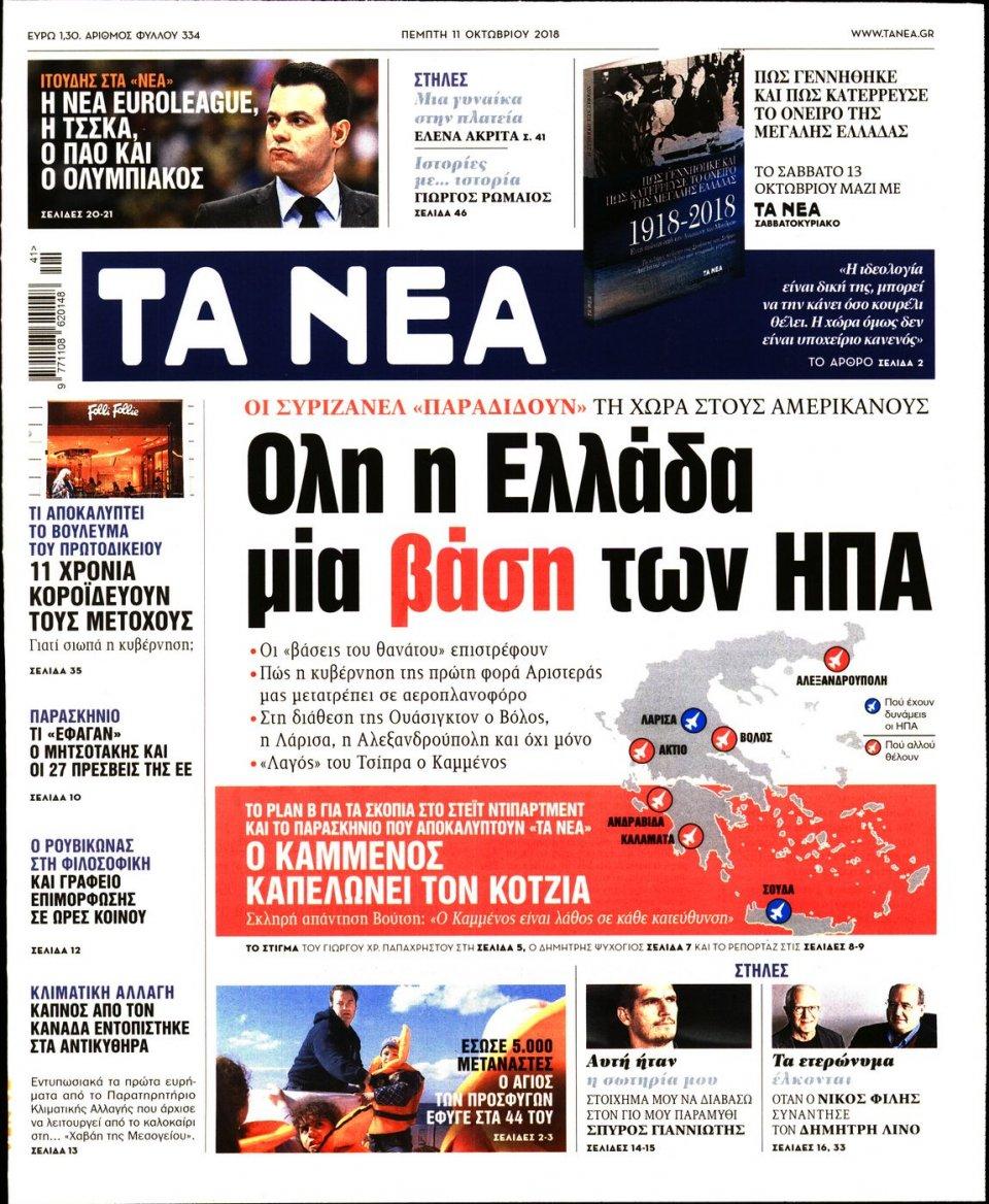 Πρωτοσέλιδο Εφημερίδας - ΤΑ ΝΕΑ - 2018-10-11