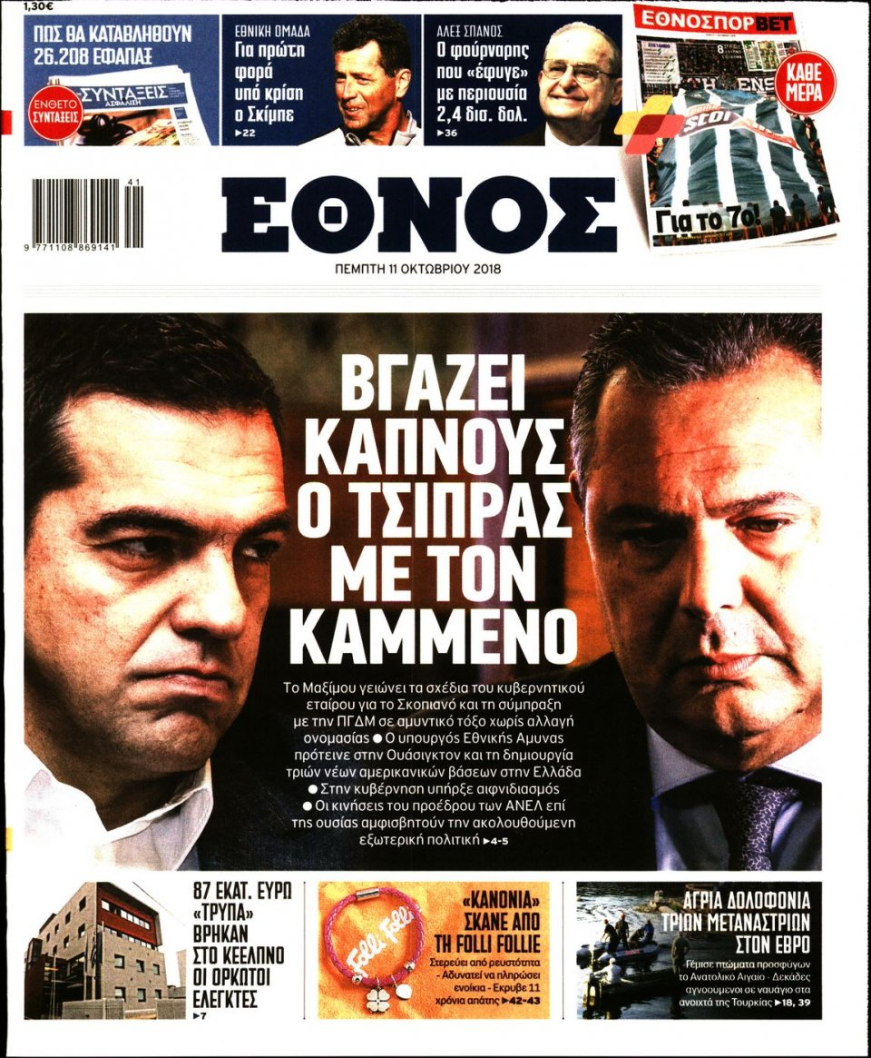 Πρωτοσέλιδο Εφημερίδας - ΕΘΝΟΣ - 2018-10-11