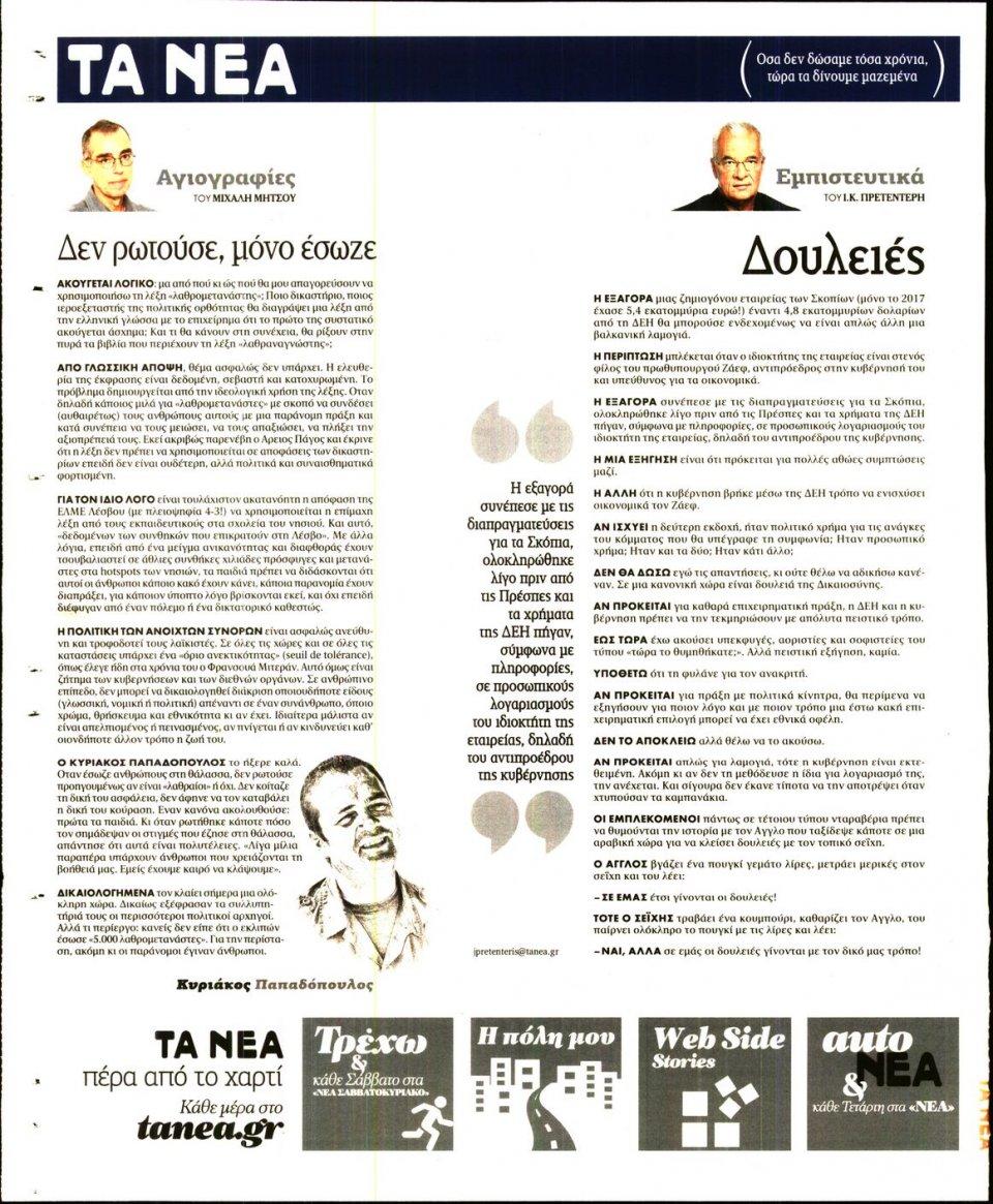 Οπισθόφυλλο Εφημερίδας - ΤΑ ΝΕΑ - 2018-10-11