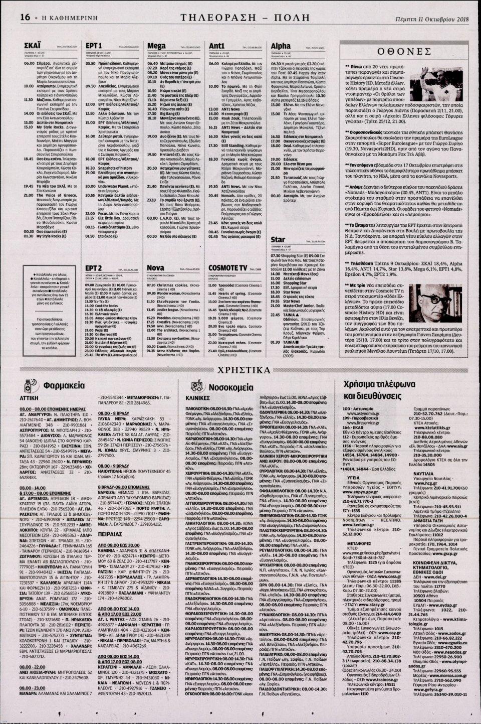 Οπισθόφυλλο Εφημερίδας - ΚΑΘΗΜΕΡΙΝΗ - 2018-10-11