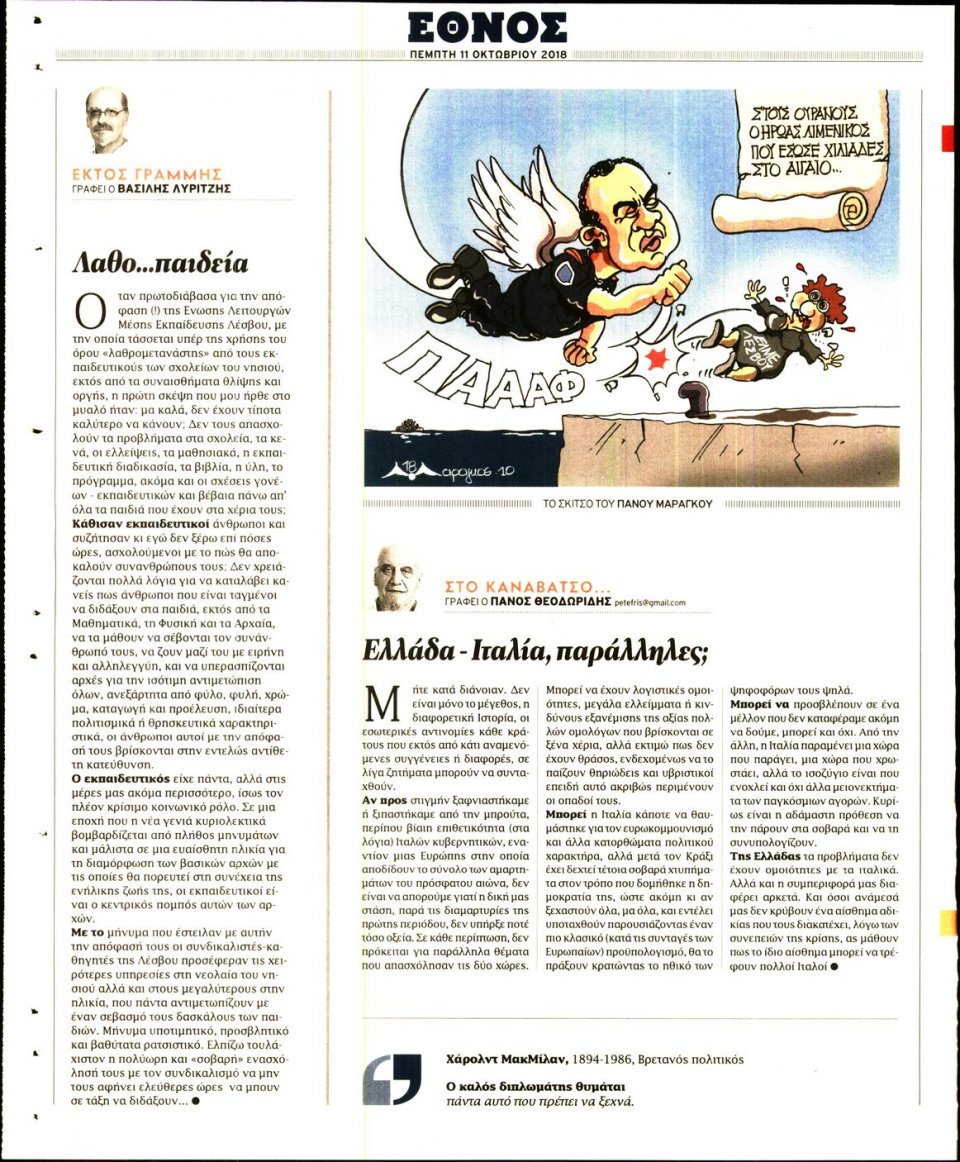 Οπισθόφυλλο Εφημερίδας - ΕΘΝΟΣ - 2018-10-11