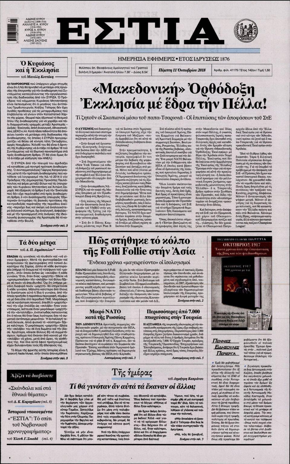 Πρωτοσέλιδο Εφημερίδας - ΕΣΤΙΑ - 2018-10-11