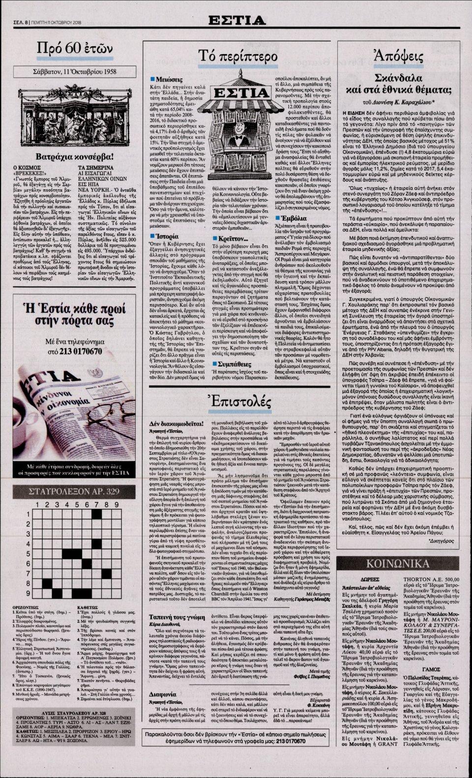 Οπισθόφυλλο Εφημερίδας - ΕΣΤΙΑ - 2018-10-11