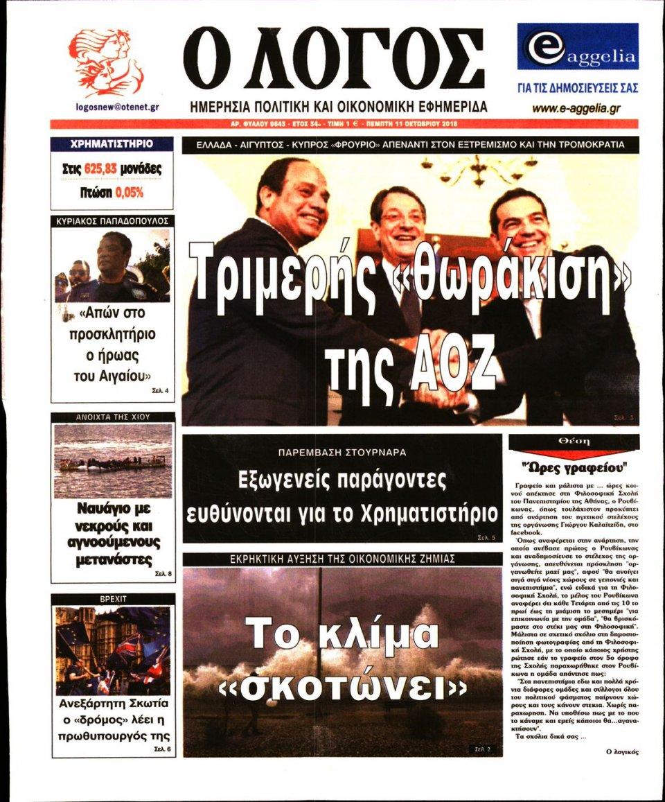 Πρωτοσέλιδο Εφημερίδας - Ο ΛΟΓΟΣ - 2018-10-11