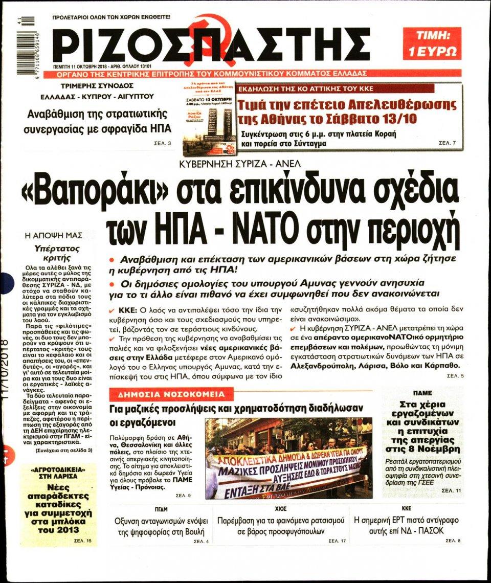 Πρωτοσέλιδο Εφημερίδας - ΡΙΖΟΣΠΑΣΤΗΣ - 2018-10-11