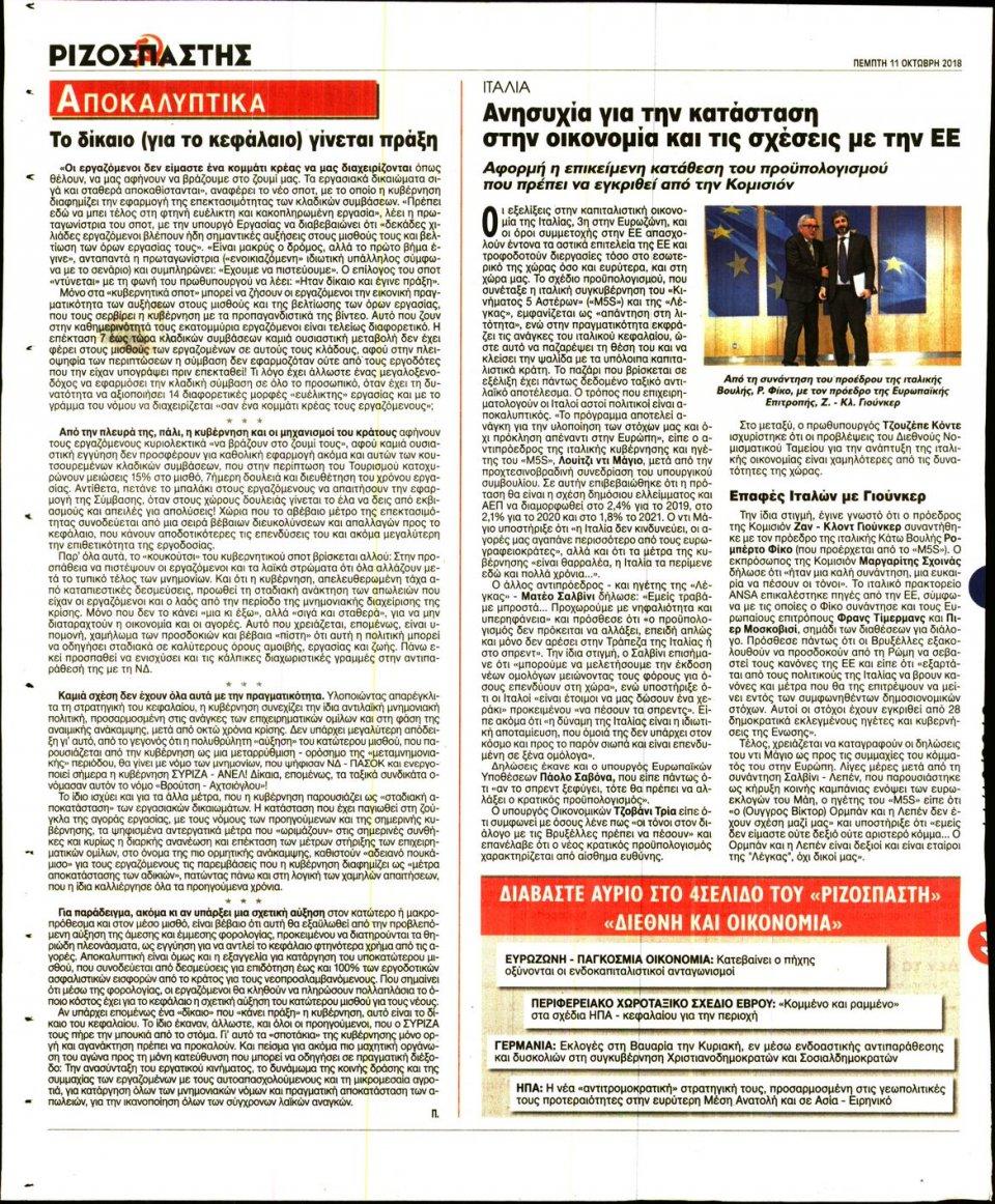 Οπισθόφυλλο Εφημερίδας - ΡΙΖΟΣΠΑΣΤΗΣ - 2018-10-11
