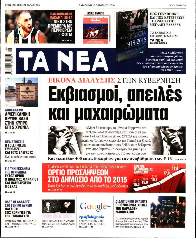Πρωτοσέλιδο Εφημερίδας - ΤΑ ΝΕΑ - 2018-10-12