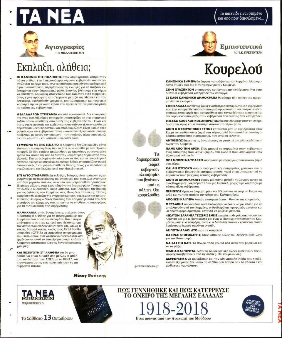 Οπισθόφυλλο Εφημερίδας - ΤΑ ΝΕΑ - 2018-10-12