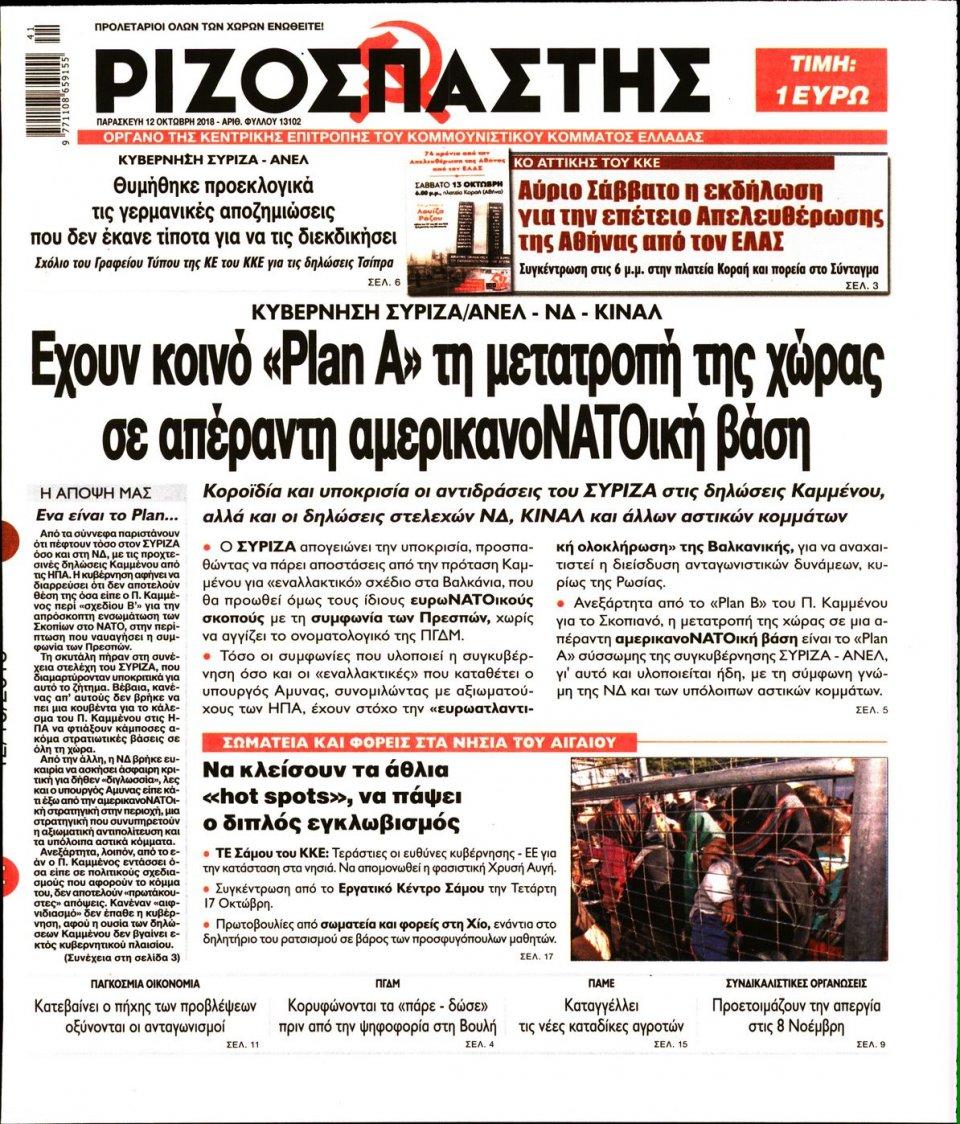 Πρωτοσέλιδο Εφημερίδας - ΡΙΖΟΣΠΑΣΤΗΣ - 2018-10-12